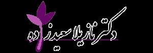 کلینیک تخصصی زیبایی دکتر سعیدزاده